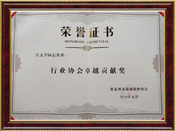 公司荣誉3
